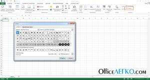 Вставка символа с помощью ленты Excel