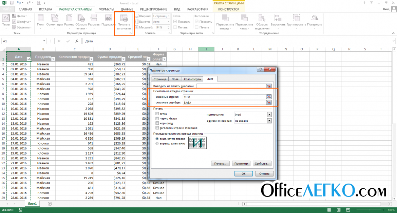 Если столбцы Excel стали цифрами, как сделать столбцы 14