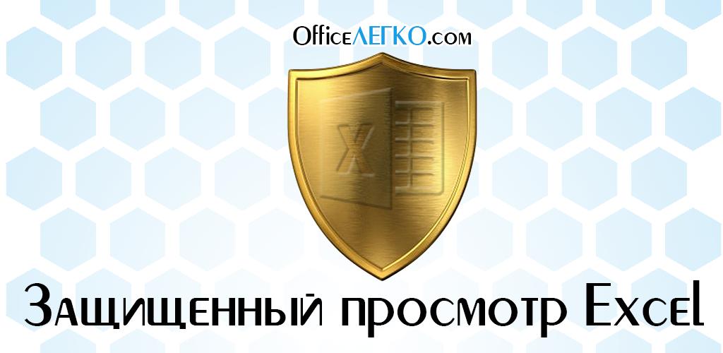Режим защищенного просмотра MS Excel