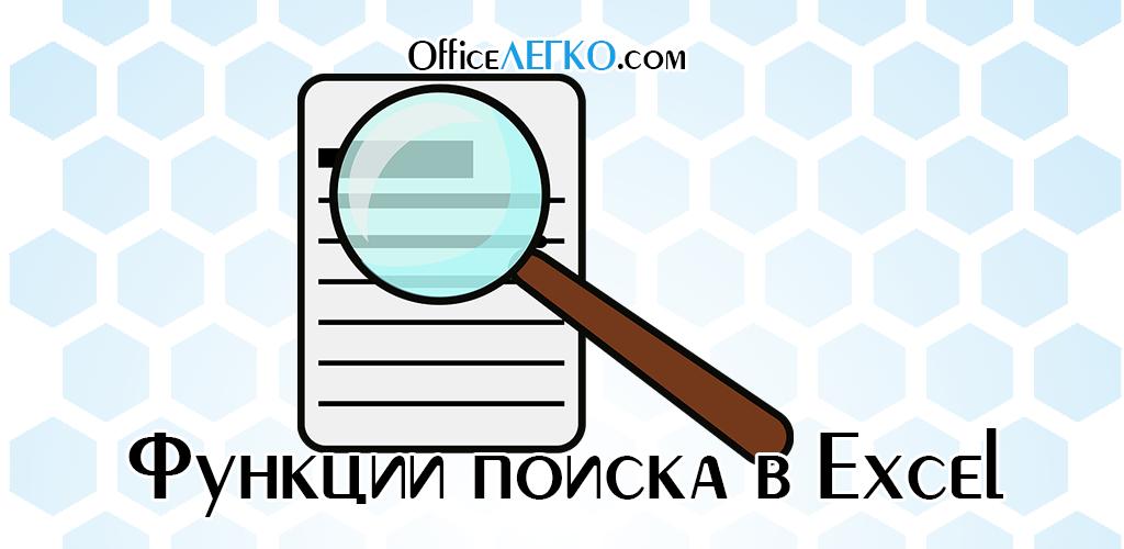 Функции поиска в Excel