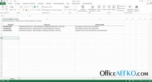 Изменение регистра в Excel