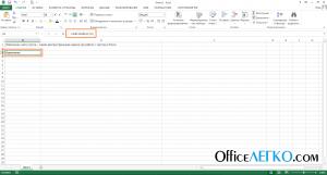 Функция ЛЕВСИМВ в Excel