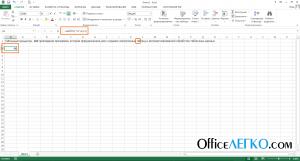 Функция НАЙТИ в Excel