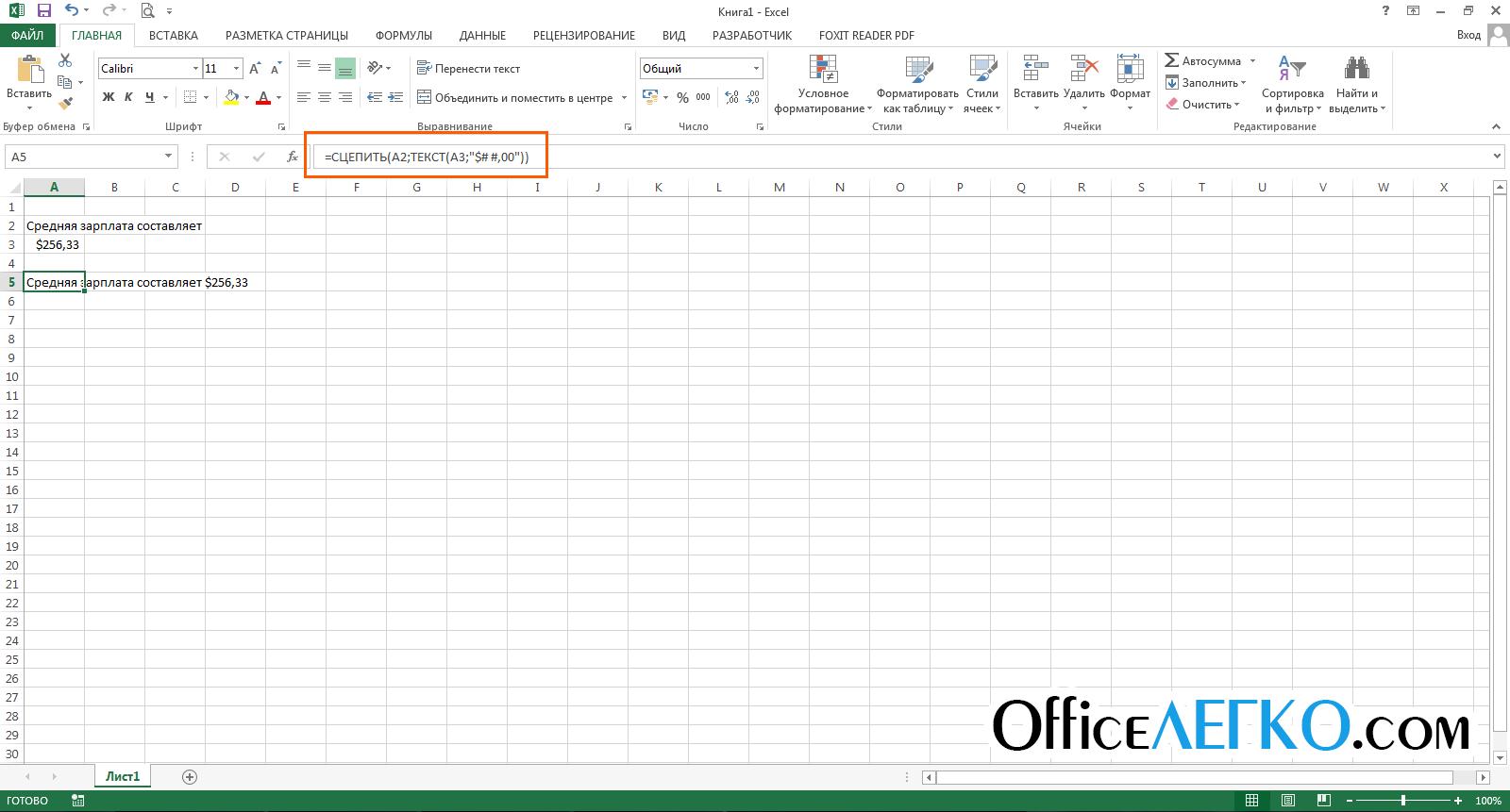 Как сделать вкладку в Excel 6