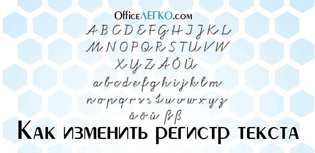 Регистр текста в Excel