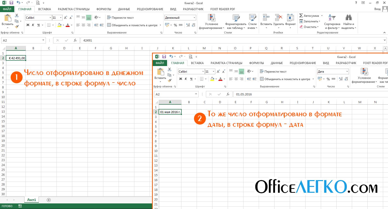 Excel. Формула для всего столбца 8