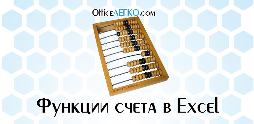 Функции счета в Excel