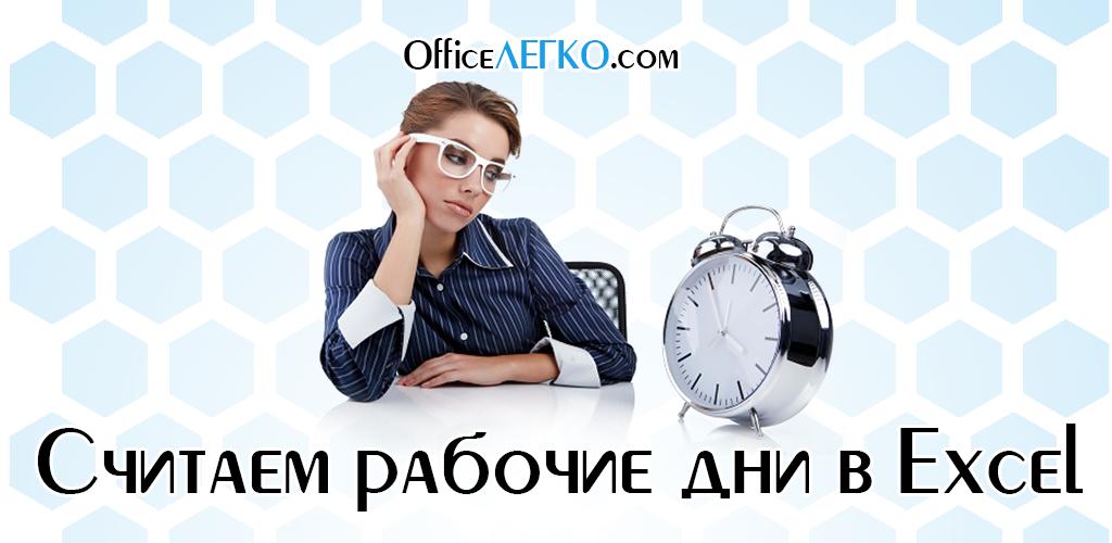Рабочие дни в Excel
