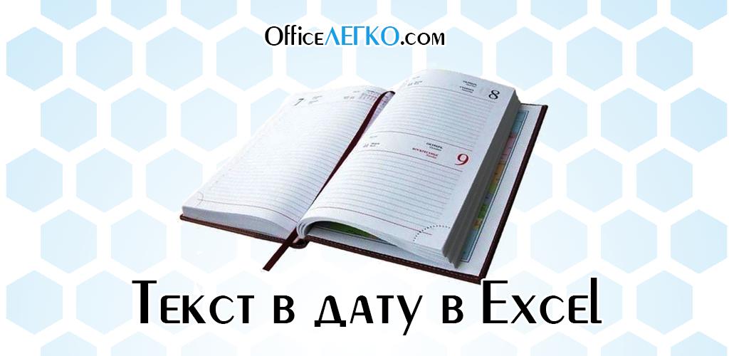 Текст в дату в Excel