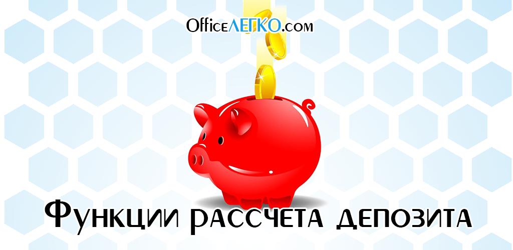 Функции расчета депозита в Excel