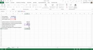 Функция ПС в Excel