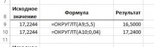 Функция ОКРУГЛТ Excel