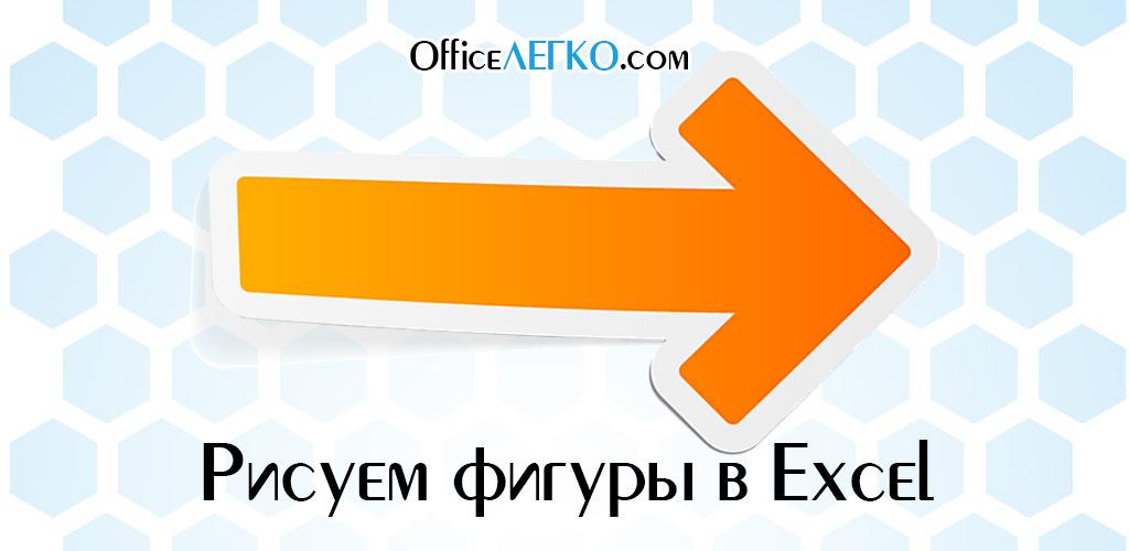 Фигуры в Excel
