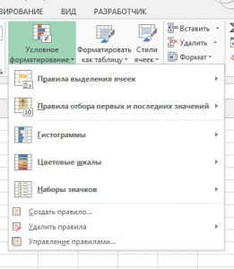 Условное форматирование в Эксель