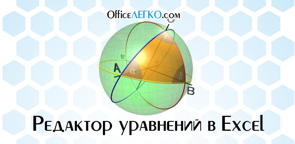Редактор уравнений