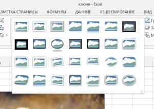Стили рисунка Excel