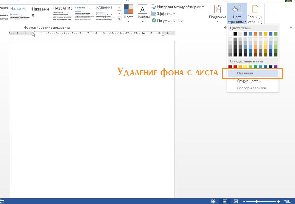 Как сделать фон страницы в word 835