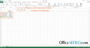 Формула без именованных ячеек Excel