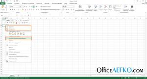 Команды копирования в контекстном меню Excel