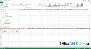 Мини-панель Excel