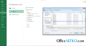 """Окно """"Сохранить как"""" в Excel"""