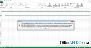 Ошибка при вставке новой строки в Excel