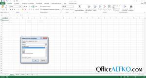 Переместить рабочий лист Excel