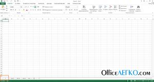 Прокрутка листов в Excel