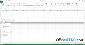 Удаление строк через контекстное меню Excel