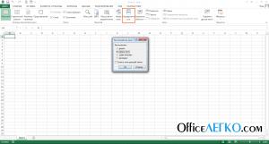Упорядочить окна Excel