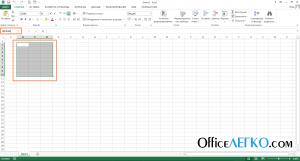 Выделение ячеек через строку имени в Excel