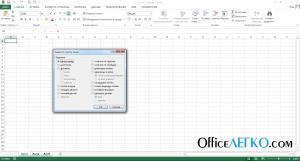 Выделение ячеек по их содержимому в Excel