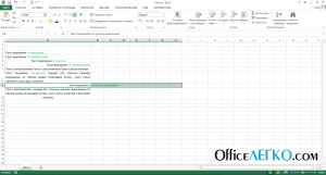 Выравнивание по горизонтали в Excel