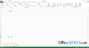 Вкладки рабочих листов Excel