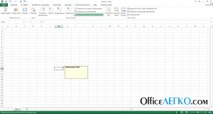 Ячейка Excel с примечанием
