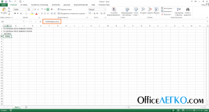 Проверка на идентичность в Excel