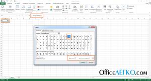 Код символа Excel