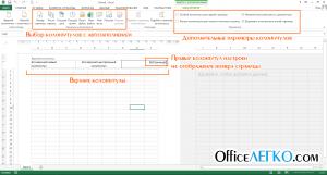 Колонтитулы в Excel 2013