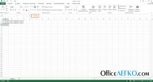 Проверка равенства в Excel
