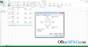 Настроить поля в Excel