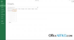 Пользовательские шаблоны Excel