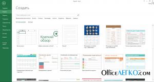Стандартные шаблоны Excel