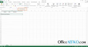 Удаление пробелов в Excel