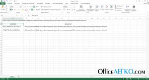 функция замены в Excel ПОДСТАВИТЬ