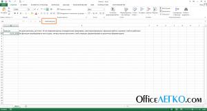 Преобразование текста в число в Excel