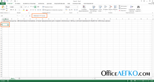 Подстановочный символ-звездочка в Excel