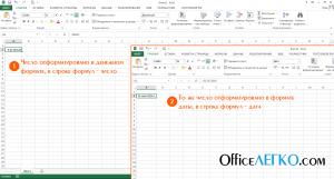 Дата в строке формул Excel
