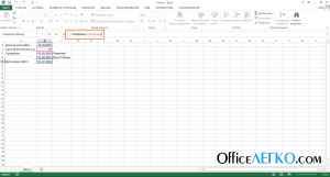 Функция РАБДЕНЬ в Excel