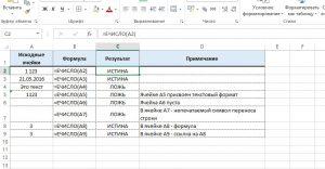 функция ЕЧИСЛО в Excel