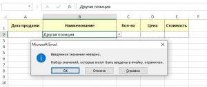 ошибка проверки данных